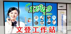 """福彩3D""""12349""""养老服务中心-文登工作站简介"""