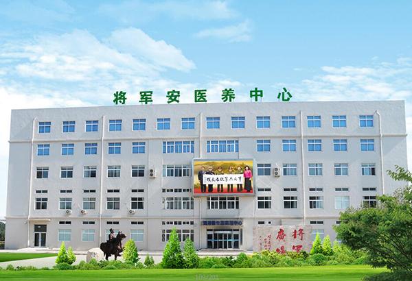 威海火炬高技术产业开发区 将军安养生养老中心