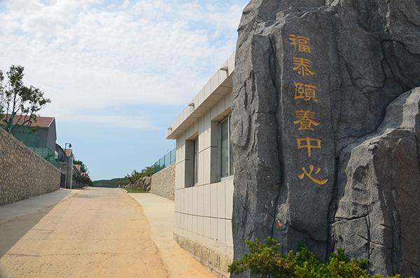 威海临港区福泰颐养中心