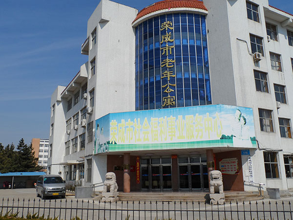 荣成市社会福利事业服务中心