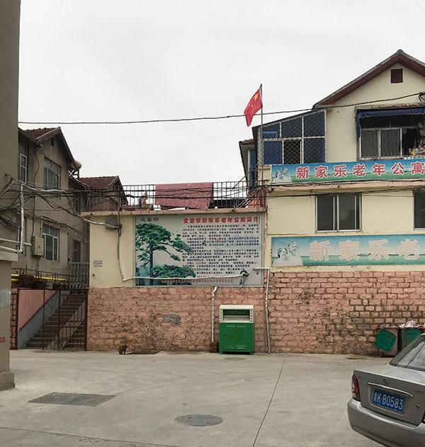 福彩3D文登区新家乐老年公寓